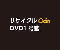 リサイクルOdin DVD1号館