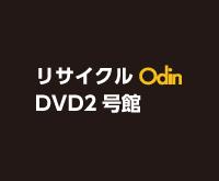 リサイクルOdin DVD2号館
