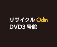リサイクルOdin DVD3号館
