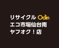 リサイクルOdin エコ市場仙台南ヤフオク!店