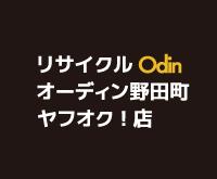リサイクルOdin オーディン野田町ヤフオク!店