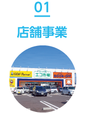 01 店舗事業