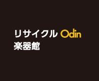 リサイクル Odin楽器館